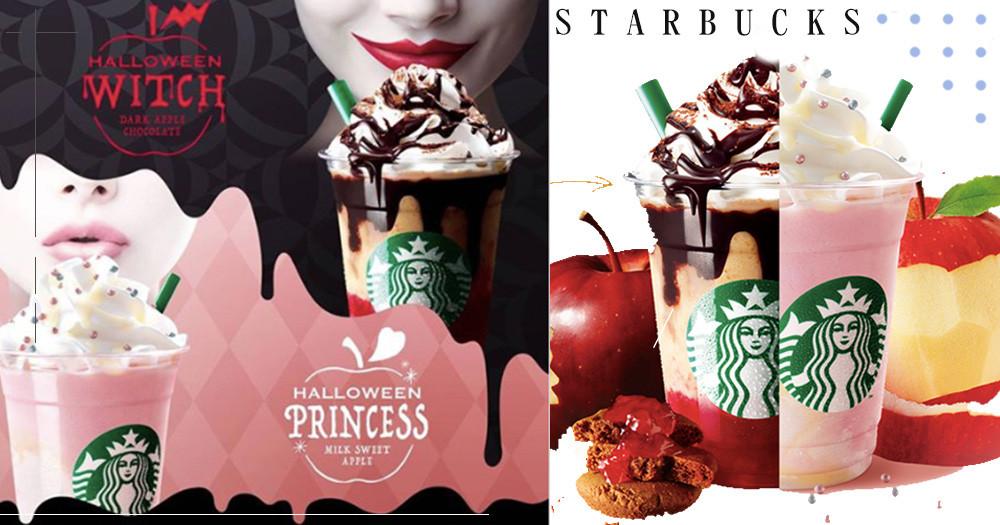史上爆夢幻!萬聖節「期間限定」星冰樂來啦~粉紅蘋果珍珠公主星冰樂、也可以選「巧克力女巫」款使壞啊~