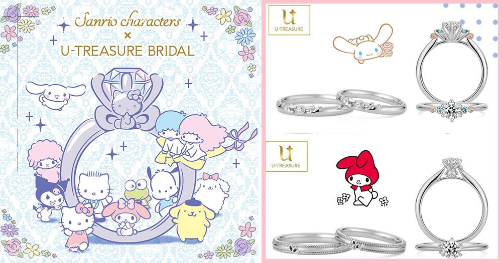 爆發結婚魂~Sanrio經典卡通Kitty、大耳狗、Melody推夢幻「結婚鑽戒」,請立刻傳給你的未來老公吧~
