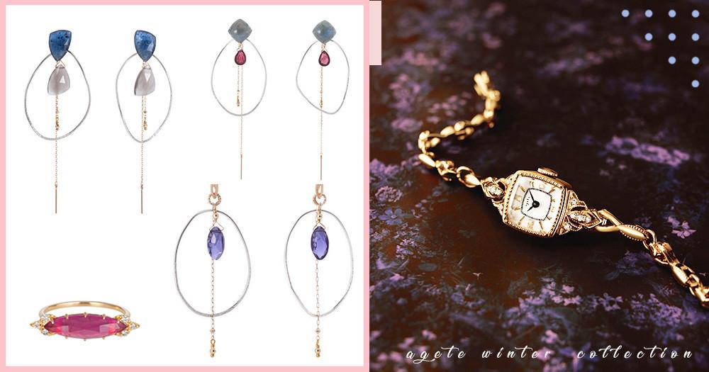 這次決心向夜市貨說掰掰啦~日式珠寶Agete英式花園限定款美到窒息,彩色寶石、3件式耳環組必收!