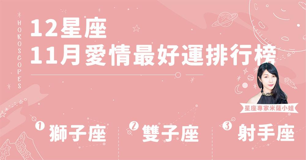 【本週運勢】11月開啟!10/29~11/4「Lucky王」就是獅子座~會一直順到年底呦♡