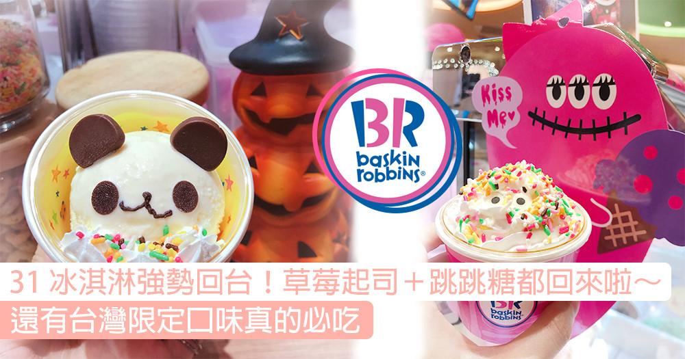 【非吃不可!「31冰淇淋」強勢回台!想念的草莓起司+跳跳糖全都回來啦~還有台灣限定口味真的必吃】