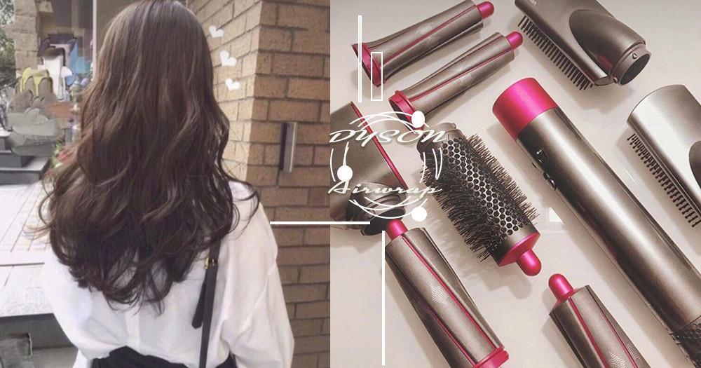 手殘女必須擁有!美髮神器「Dyson airwrap」真的太猛啦~頭髮自動上捲再也不用擔心捲的似不像!