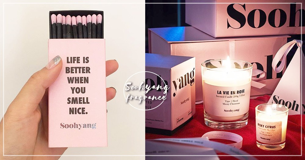 終於不用找代購!韓國「超夢幻」香氛品牌「Soohyang秀香」入駐台灣,「粉紅火柴棒」已經被韓妞搶到全面缺貨啦~