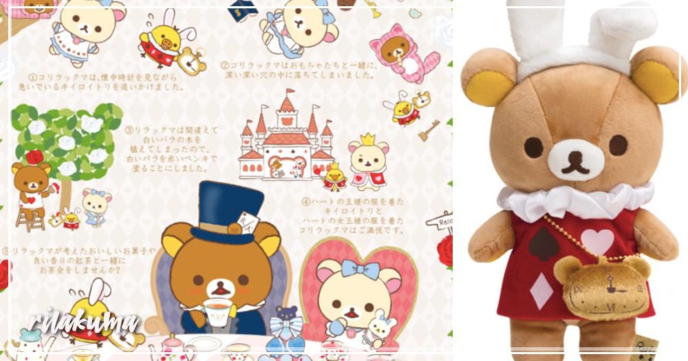 「拉拉熊」十五歲啦~超可愛限定商品「懶懶熊夢遊仙境」萌翻少女心,變身成「白兔先生」根本就是要搶荷包啊~