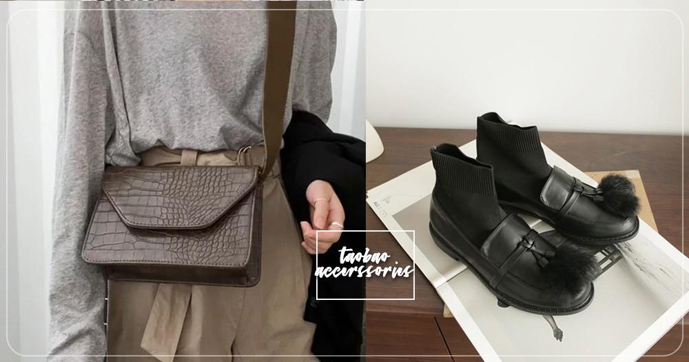 編輯們私藏的「鞋、包、帽」店都在這!精選6家淘寶超熱門「時尚配件」小店,秋天就是要穿新鞋揹新包啊♡