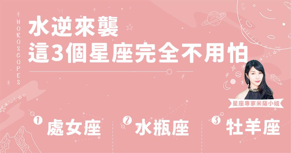 【本週運勢】單身雙子11/19~11/25加把勁!職場周邊會出現好桃花~聖誕節前有伴絕不是夢!