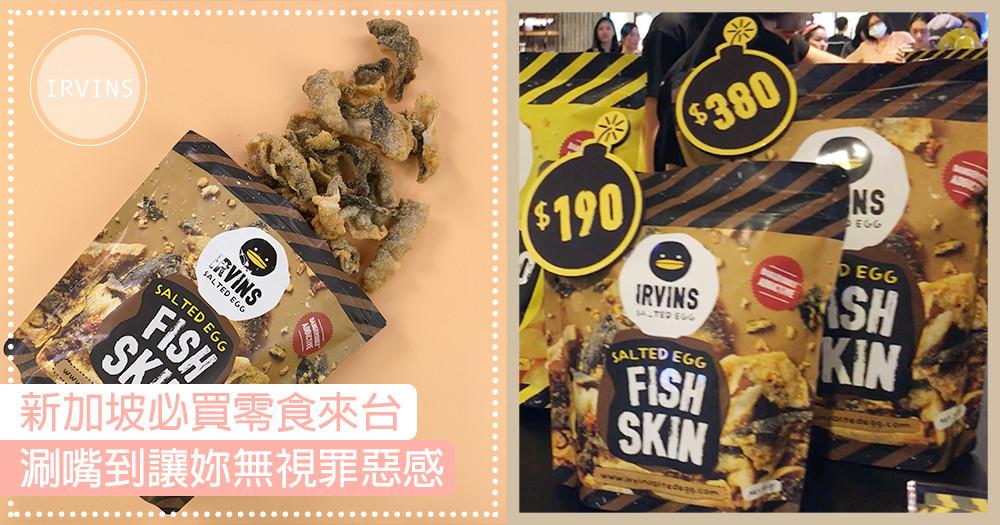 【終於不用跪求代購~新加坡必買零食來台 「鹹蛋黃魚皮」涮嘴到讓你無視罪惡感】