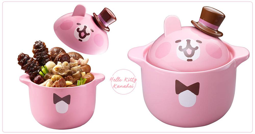 閨蜜限定!Hello Kitty、「卡娜赫拉佛跳牆」超萌登場~兔兔、P助化身美食魔術師♡