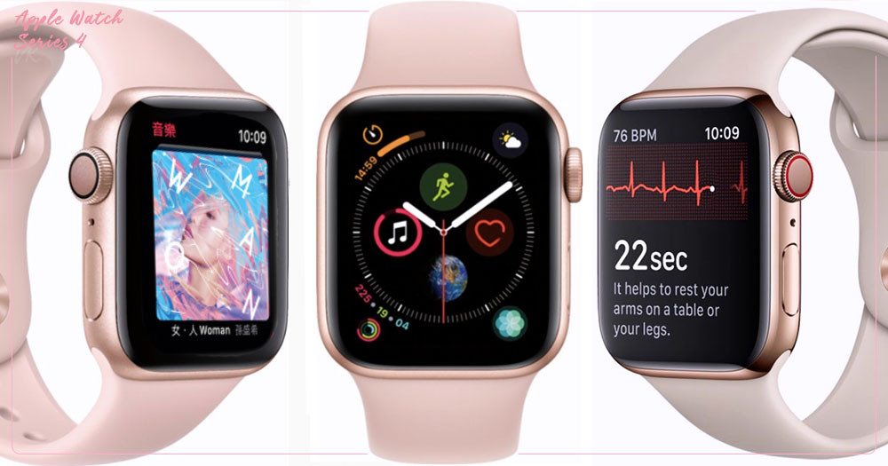 11/9開賣!Apple Watch Series 4螢幕增大!防跌倒、心電圖「守護模式」果粉必備♡