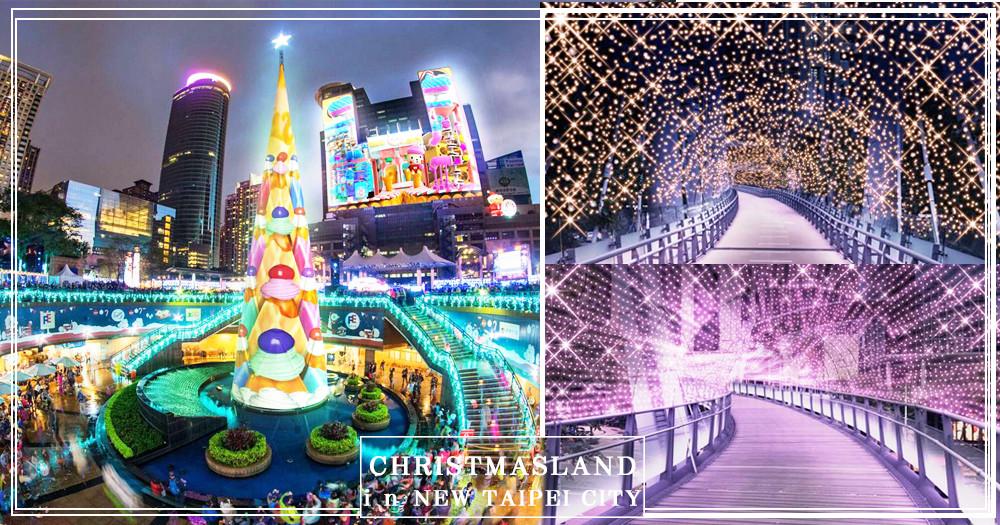板橋的年度盛事!新北歡樂耶誕城16日開城~女孩必須在這條「粉紅絕美隧道」拍好拍滿♡