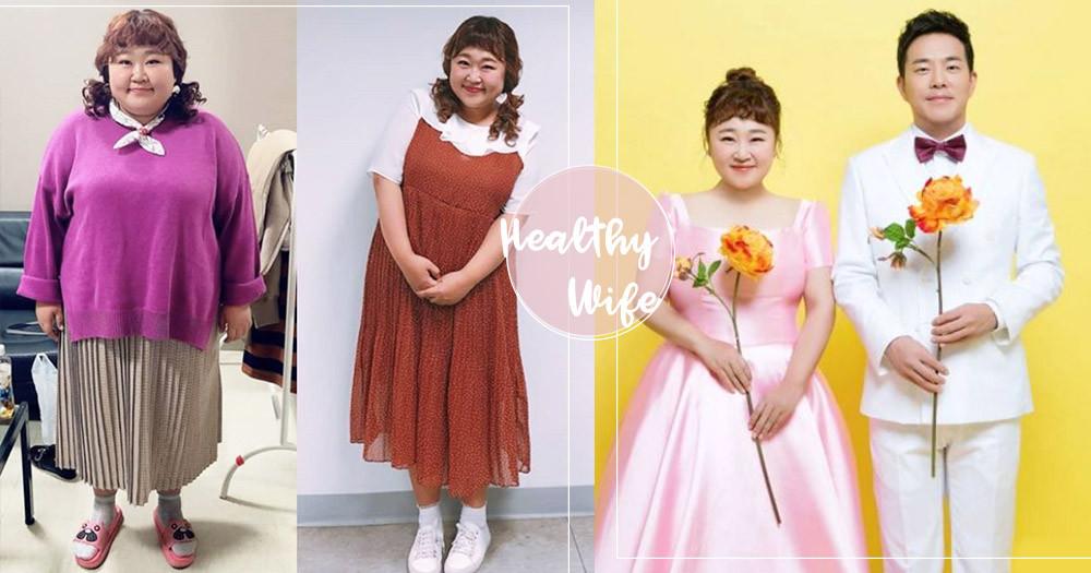 韓國諧星洪允花「爆減30公斤」甜穿婚紗嫁初戀男友~減肥食譜大公開:「絕對不會讓妳餓到!」