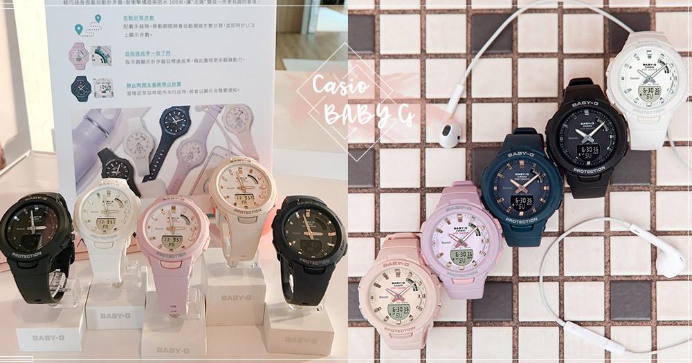 #陽光系女孩首選~5款BABY-G最新運動系列,「夢幻紫」被推爆~運動時尚感UP!