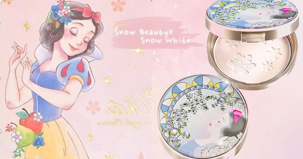吻醒依然美美der!日本Snow Beauty限量「白雪公主」心機蜜粉餅白天、晚上兩用,直接晉升公主雪白肌♡
