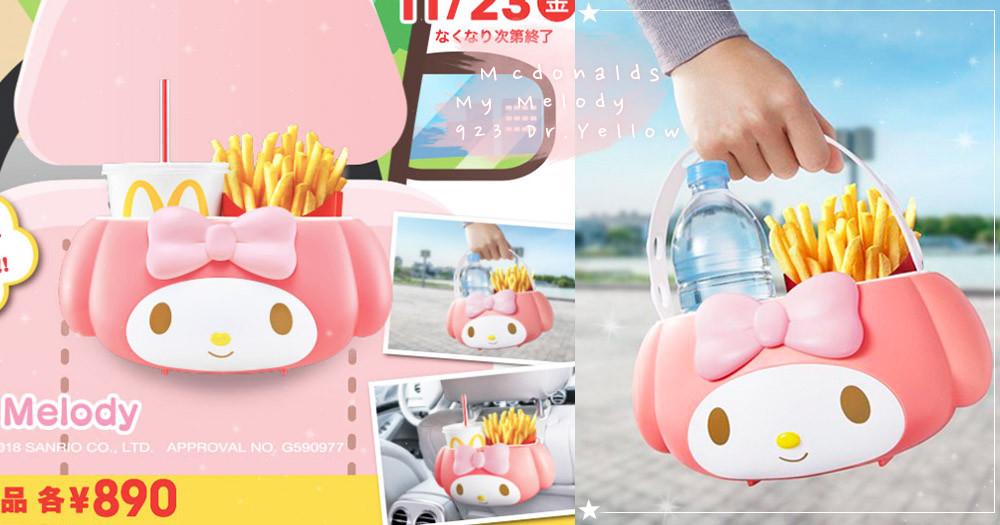還沒開賣先引爆熱話!日本麥當勞X「My Melody&新幹線」薯條+飲料提藍,美樂蒂超萌完勝♡