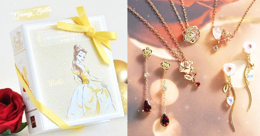 永久典藏的愛情~Take-upX迪士尼限定「永生玫瑰花」夢幻飾品,擁有它也能當貝兒公主♡