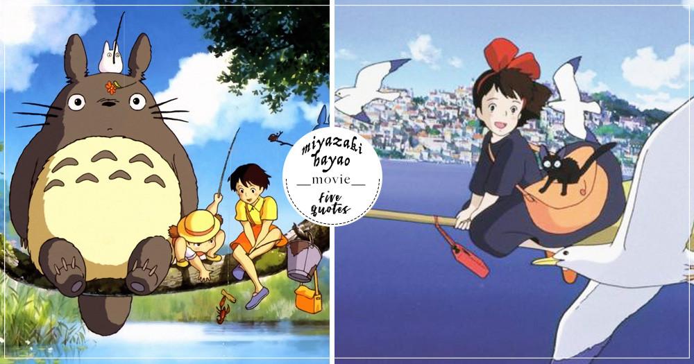 「夢想不會逃跑,會逃跑的永遠都是自己。」,盤點6件「宮崎駿」動畫教會我們的人生哲理,真的長越大感受越深呢~