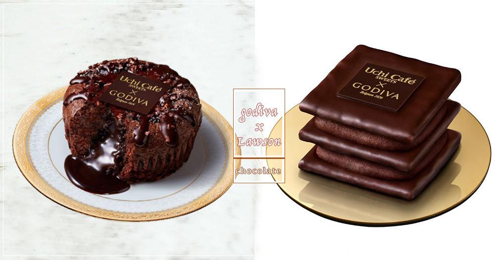 這未免也太罪惡!日本LawsonXGodiva新品療癒上市,熔岩巧克力蛋糕、巧克力牛奶全都好欠吃啊♡