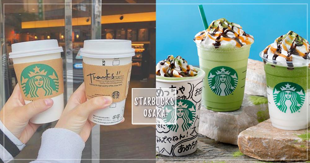 這太犯規了吧!日本星巴克推出大阪限定「1.5倍濃厚」抹茶系列產品,抹茶控們趕快手刀買機票飛關西吧!