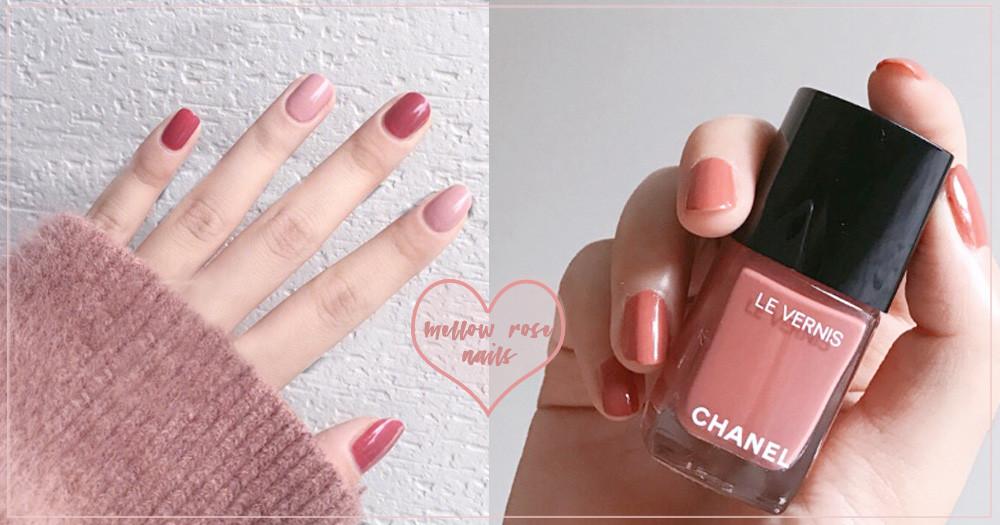 這顏色實在是太溫柔惹!盤點6罐「Mellow Rose柔瑰粉」指甲油,讓妳的指尖開出一朵朵小玫瑰♡