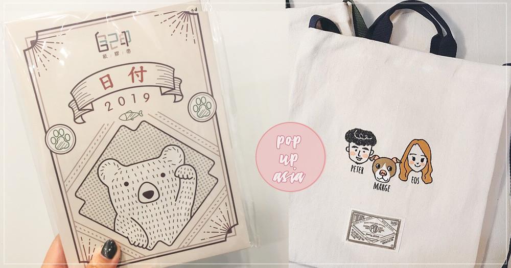 全部專屬於妳!精選4家亞洲手創展超貼心「自己動手做」店家,「似顏繪」的刺繡包包實在太萌啦♡