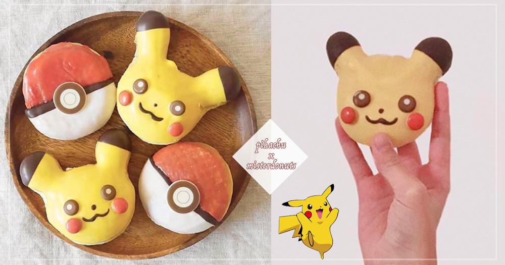 寶可夢迷請尖叫!日本Mister Donuts推出超軟萌「皮卡丘造型甜甜圈」,超萌小臉完全捨不得吃啊~