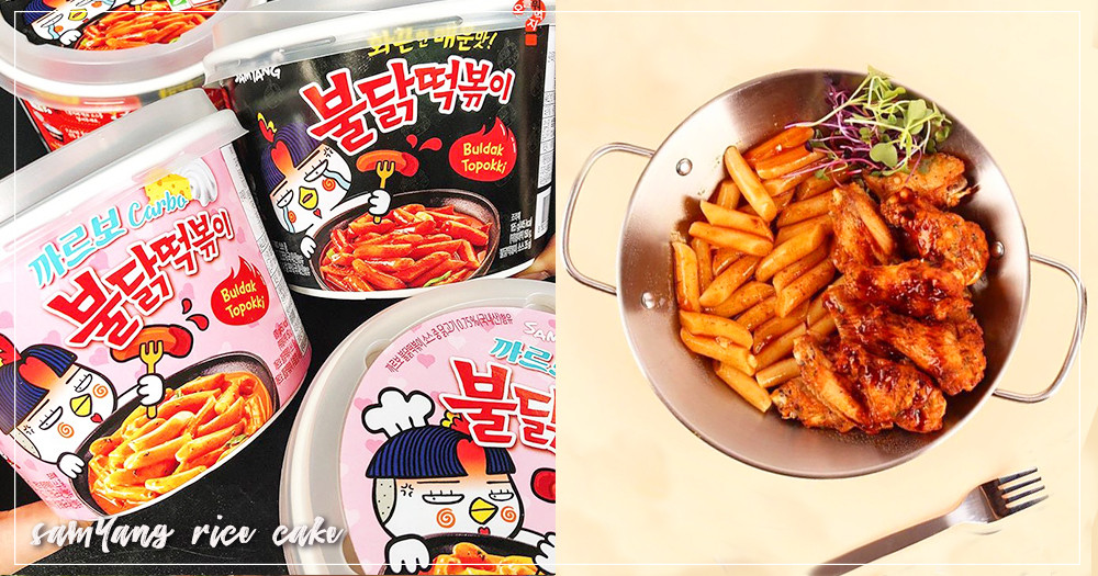 辣雞麵完全沒有極限!韓國三養推出超猛新品「辣雞炒年糕」,辣度超夠絕對讓妳吃到眼淚鼻涕直流!