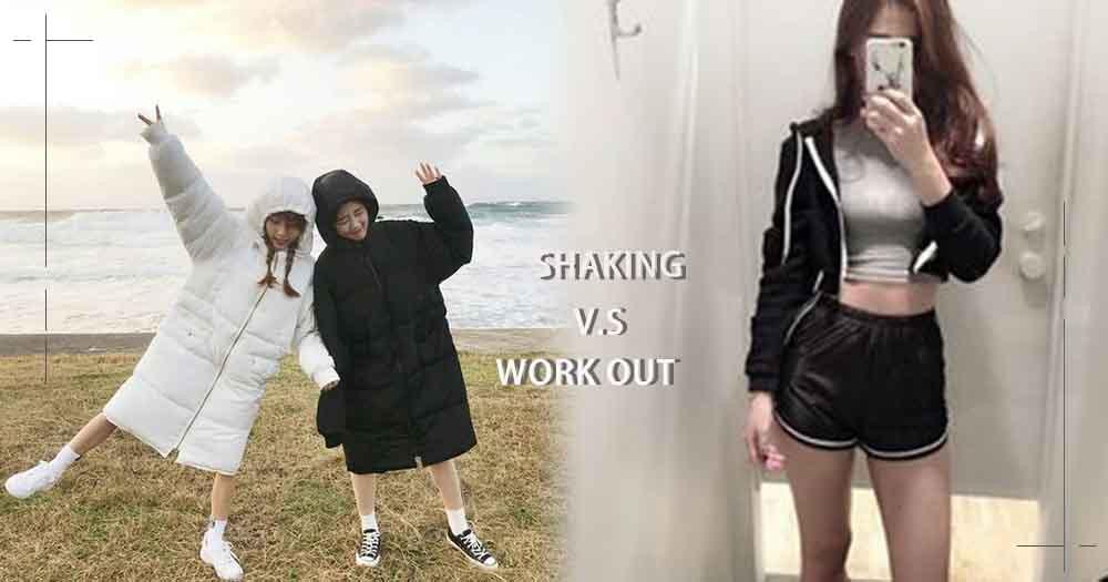 根本冬日專屬減肥法啊!研究證實「發抖15分鐘=運動1小時」~妹子們還不快抖起來