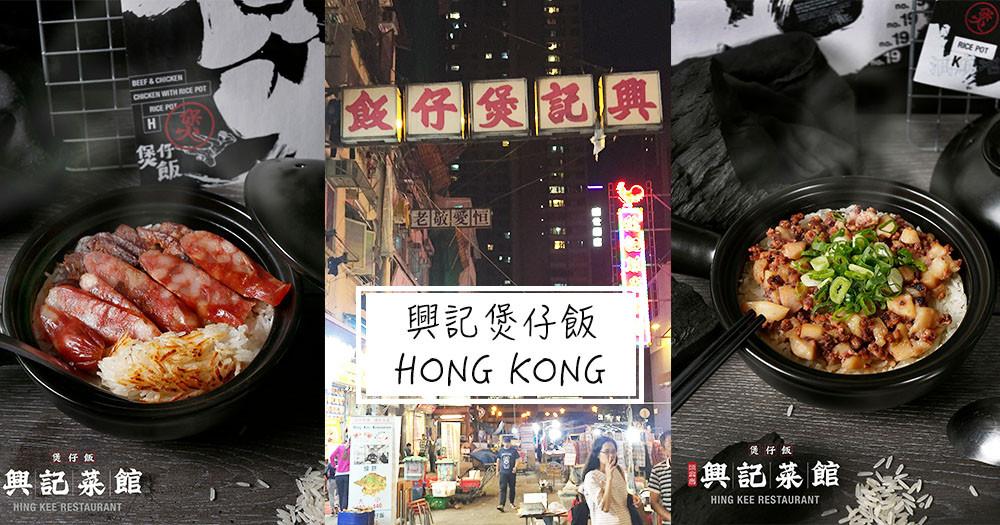 香港美食再一發!廟街38年老店「興記煲仔飯」原味來台啦~最道地的港味通通在這♡
