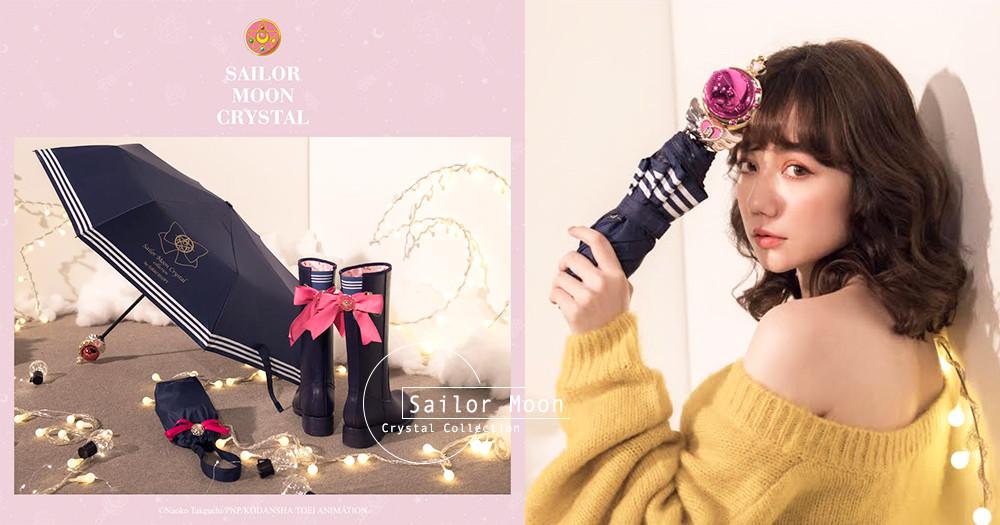 《美戰》控聖誕必備!  Grace Gift最新「星空美戰」系列:變身器摺疊傘、保溫瓶太勾錐了♡