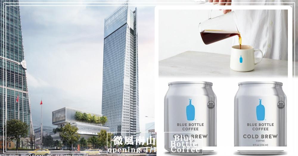 「微風南山」開幕日終於確定!日本、巴黎甜點首度插旗都選這~最棒的是還有「Blue Bottle Coffee」台灣一號店♡