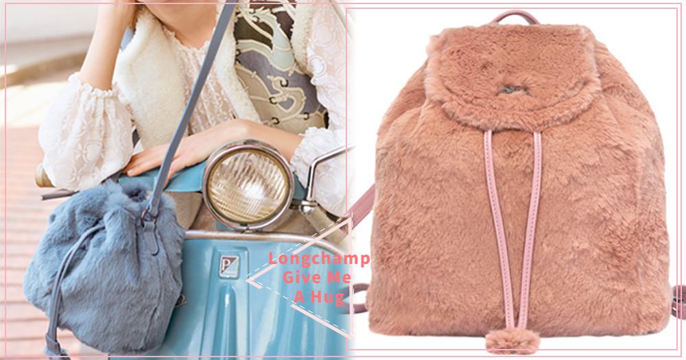 閨蜜聖誕收到「這包」一定會很開心!Longchamp溫暖兔毛「Give Me A Hug」系列超療癒~一抱入懷就絕不會放開惹♡