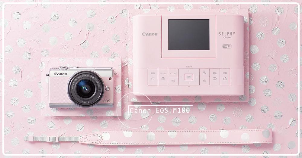 推特熱議!Canon「#Mellow Rose」攝影套組限定開賣~甜美柔瑰粉迎來浪漫冬季旅程♡