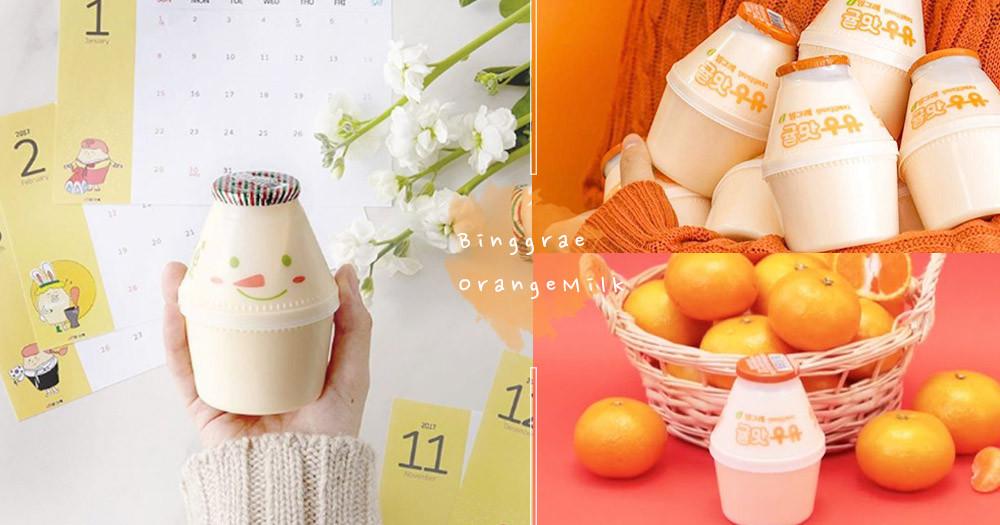 韓國國民牛奶再推新口味!Binggrae「世界上沒有的牛奶」全新冬季限定~柑橘牛奶♡