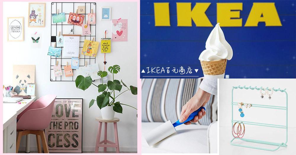 準備好你的摳摳了嗎?全球首間「IKEA百元商店」超高CP商品通通有~「10元冰淇淋」也吃得到!