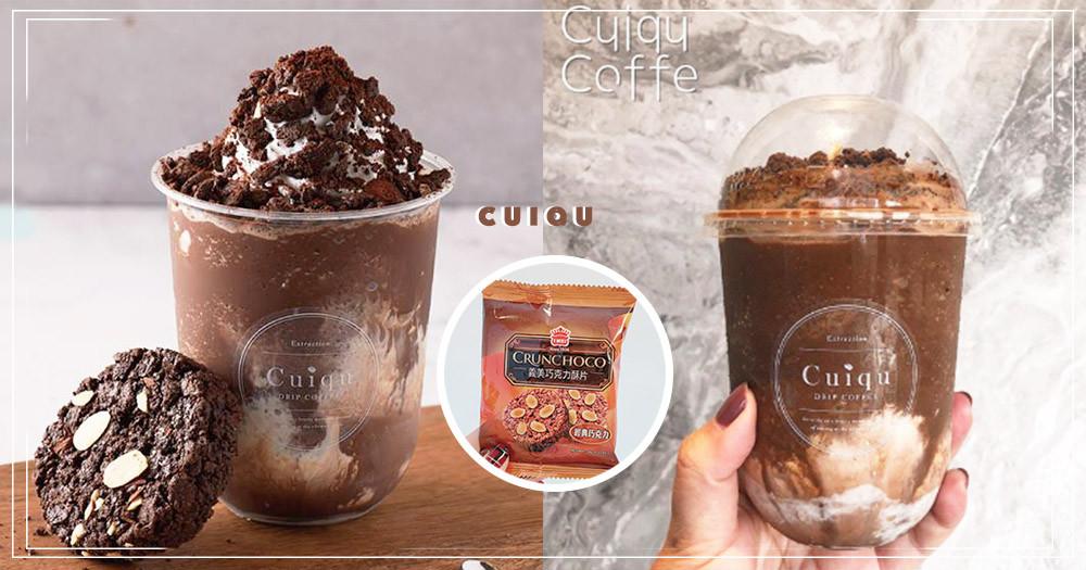 義美「巧克力酥片」做成冰沙啦!奎克咖啡X義美耶誕限定「烏克力力」巧克力冰沙,喝完可以討抱抱♡