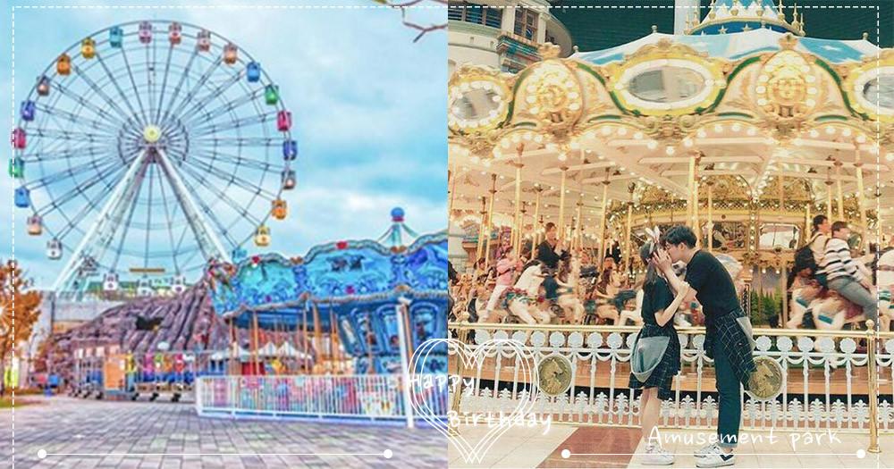 12月是最幸福的季節!兒童新樂園4週年~12月壽星15、16日「免費入園」辦夢幻生日趴♡