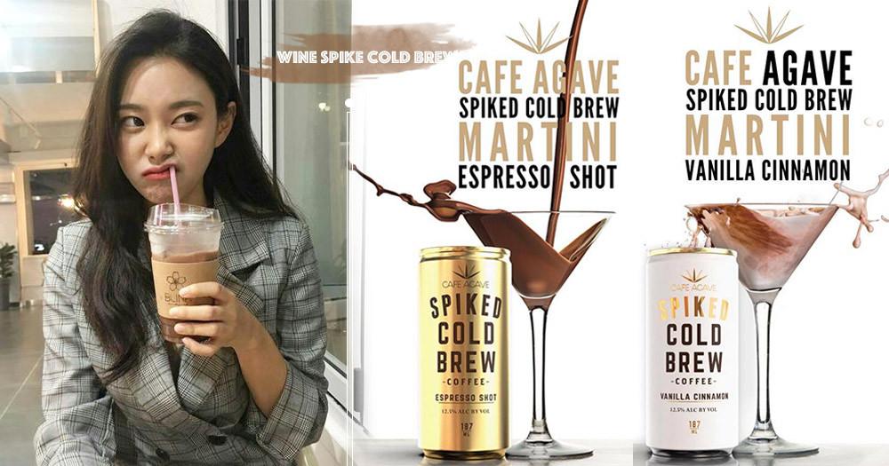 上班族的心酸終於有人懂!「Cafe Agave」推出咖啡+酒精罐裝飲料,打起精神、微醺感全Get~