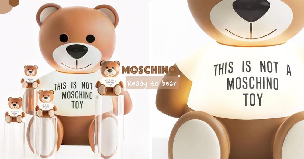 小心熊出沒啦!MOSCHINO推出超萌「泰迪熊燈飾」~撩倒少女心的那隻命定熊♡
