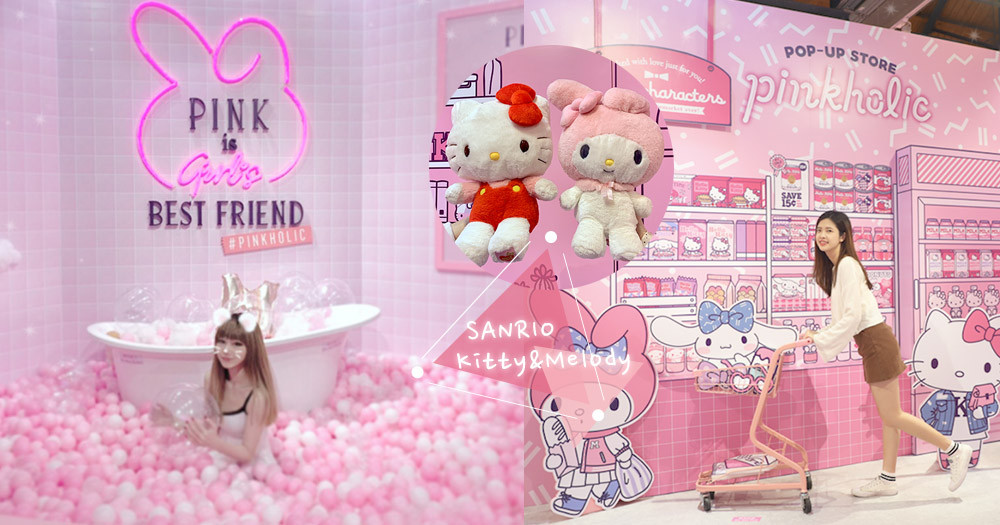 「三麗鷗」粉紅閨蜜期間限定店在華山!超萌「美樂蒂球池、Kitty盪鞦韆」快牽緊閨蜜拍好拍滿♡