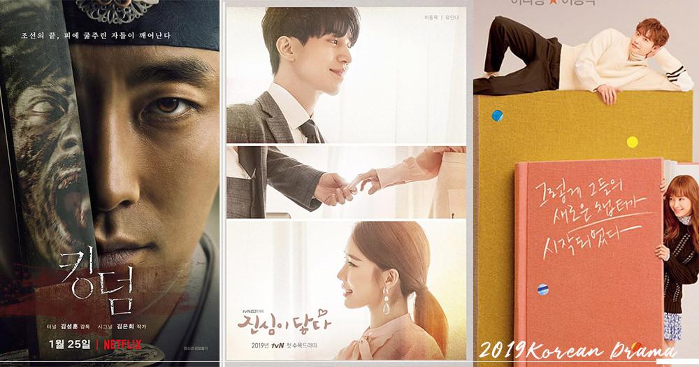 2019年不劇荒!5部「大勢韓劇」~《李屍朝鮮》、《觸及真心》,新年又是韓劇收穫滿滿的一年♡