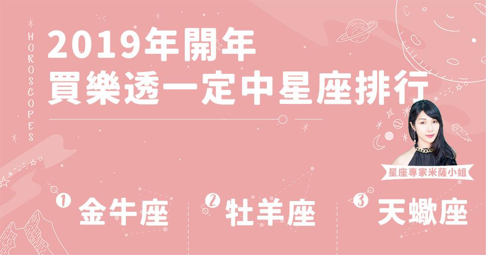 【本週運勢】2019開年處女桃花朵朵開!12/30~1/5財運金牛最Lucky,快買張樂透試手氣吧