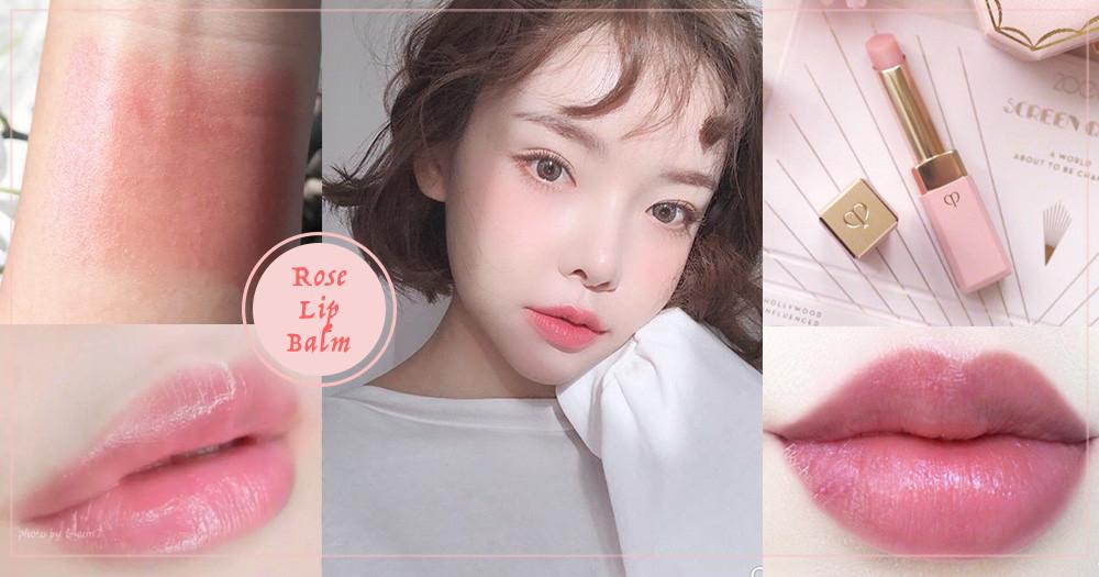 一擦上就顯出完美溫柔氣質!5款「柔粉玫瑰」色護唇膏推薦,讓妳從女二瞬間晉升為韓劇女主歐膩♡