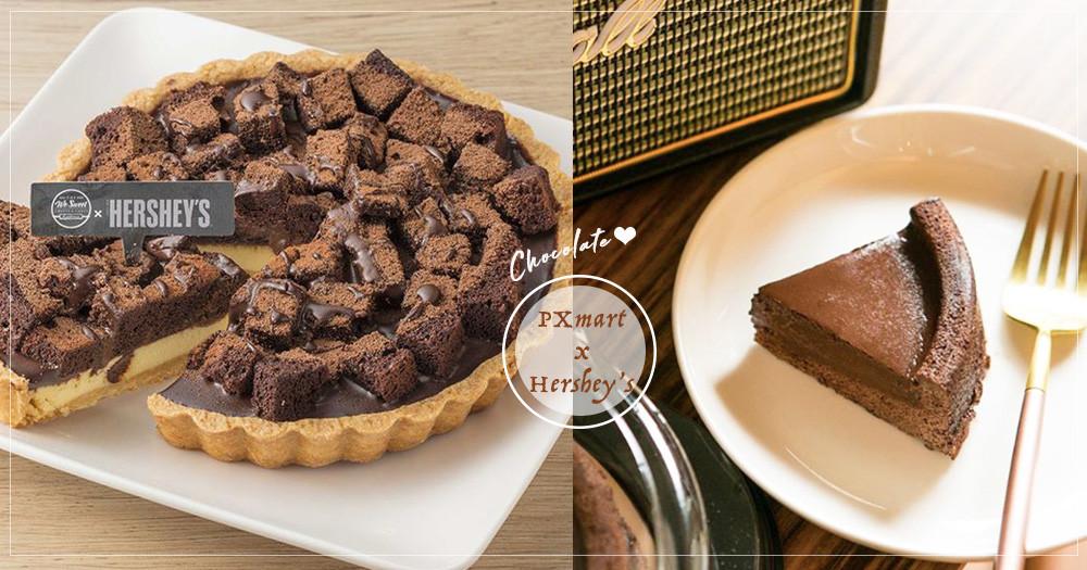 巧克力控請注意!全聯XHershey's巧克力甜點強勢回歸,維也納派、經典巧克力燒沒吃到絕對哭三年啊~