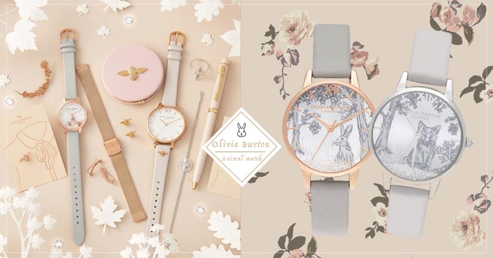 可以刻上自己的名字!Olivia Burton推出全新「動物系列」錶款,玫瑰金錶框加上手繪小兔子實在好美♡