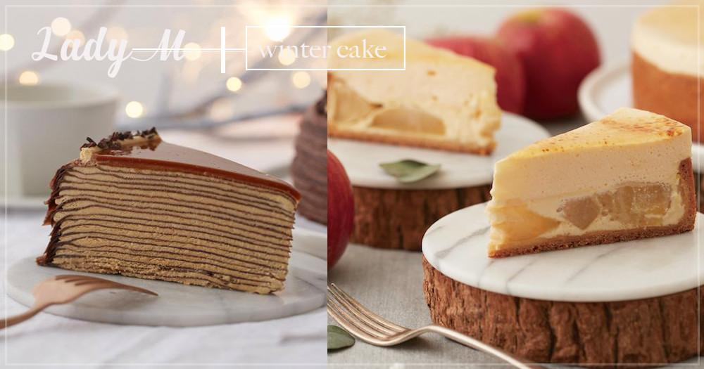 這甜點我可以!Lady M推出超療癒「冬季限定」甜點,海鹽焦糖蛋糕、蘋果芙朗蛋糕都好誘人啊~