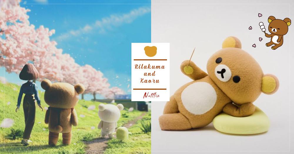 拉拉熊變成超萌演員!Netflix推出原創影集《拉拉熊與小薰》,一早眼神死、發懶吃糰子的日常真的好寫實啊~