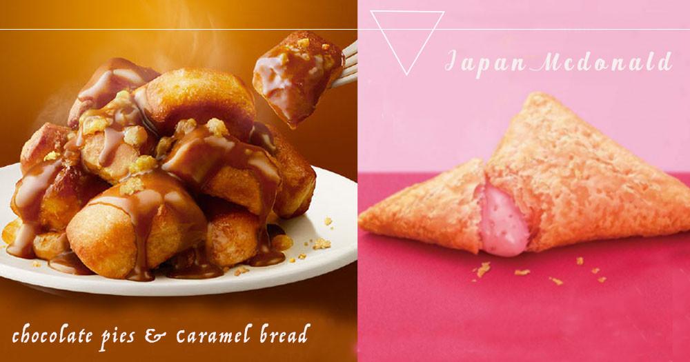 麥當勞又來了!日本麥當勞推出「爆漿草莓三角派」、「焦糖烤麵包」,這麼療癒的甜點要人怎麼瘦得了啊!