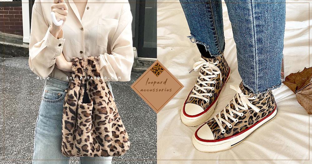 韓妞都在戴!5款超仙超好搭配的「豹紋配件」單品推薦,讓妳輕輕鬆鬆化身超美韓劇歐膩♡