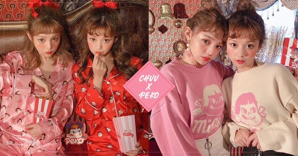 可愛到停止呼吸!韓國品牌Chuu推出不二家PEKO聯名商品,就讓這些草莓牛奶色單品攻入妳的衣櫥吧♡