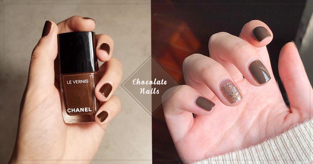 這顏色看起來好可口!6瓶「牛奶巧克」、「苦甜可可」色指甲油推薦,今年跨年就靠美美雙手來撩男吧♡
